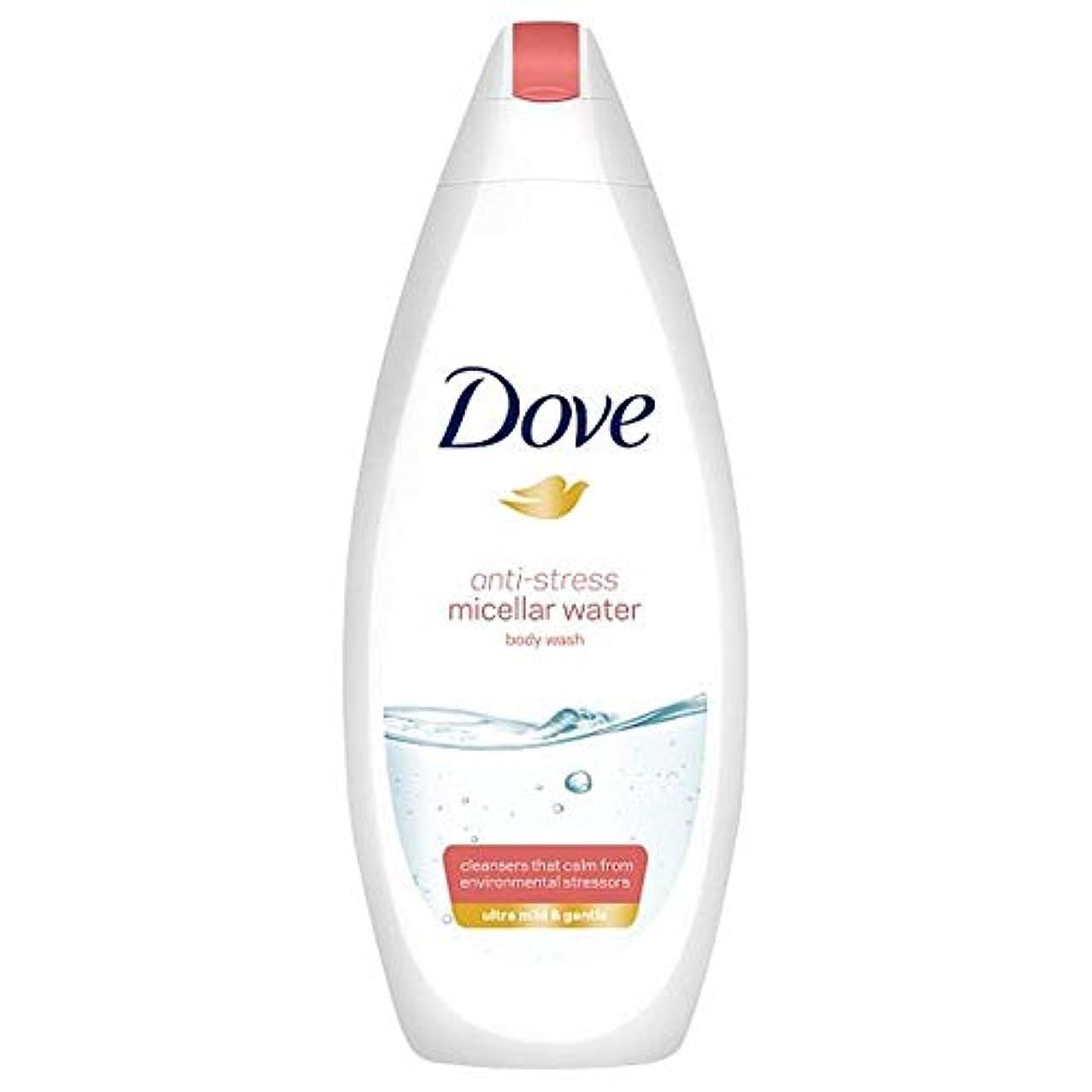 [Dove] 鳩ミセルボディウォッシュ抗ストレス500ミリリットル - Dove Micellar Body Wash Anti Stress 500Ml [並行輸入品]