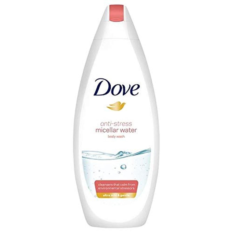 悪因子生息地聴く[Dove] 鳩ミセルボディウォッシュ抗ストレス500ミリリットル - Dove Micellar Body Wash Anti Stress 500Ml [並行輸入品]