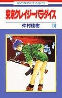 東京クレイジーパラダイス (14) (花とゆめCOMICS)の詳細を見る