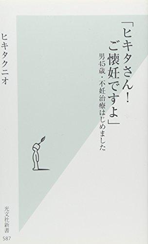 「ヒキタさん!  ご懐妊ですよ」 男45歳・不妊治療はじめました (光文社新書)