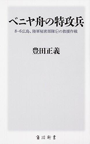 ベニヤ舟の特攻兵 8・6広島、陸軍秘密部隊レの救援作戦 (角川新書)の詳細を見る