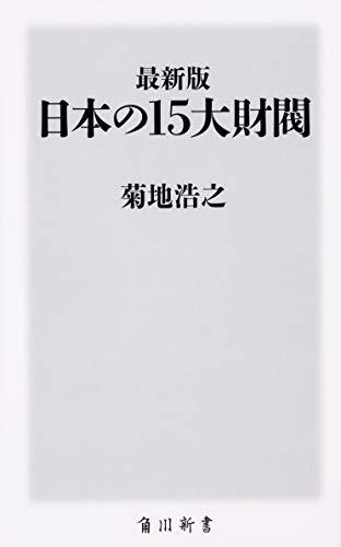 最新版 日本の15大財閥 (角川新書)