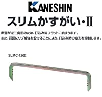 カネシン スリムかすがい・II SLMC-120II 440-4200 (600本)