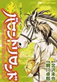 バロンドリロンド 3 (ビッグコミックス)