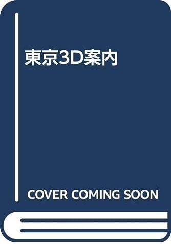東京3D案内