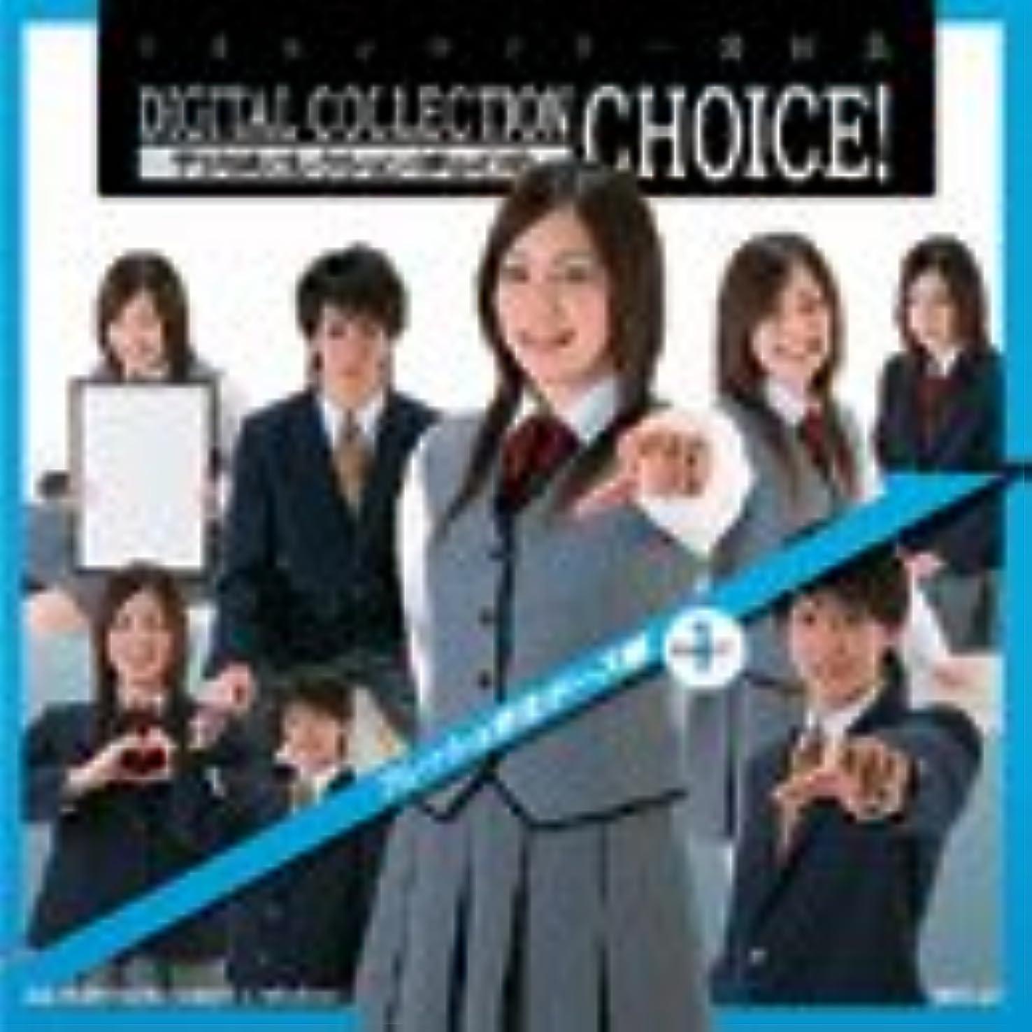 Digital Collection Choice! フレッシュ学生ポーズ編part.1