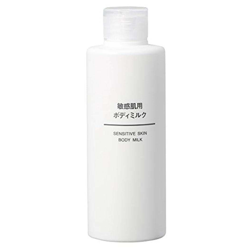 供給チーター実質的無印良品 敏感肌用 ボディミルク 200ml 日本製
