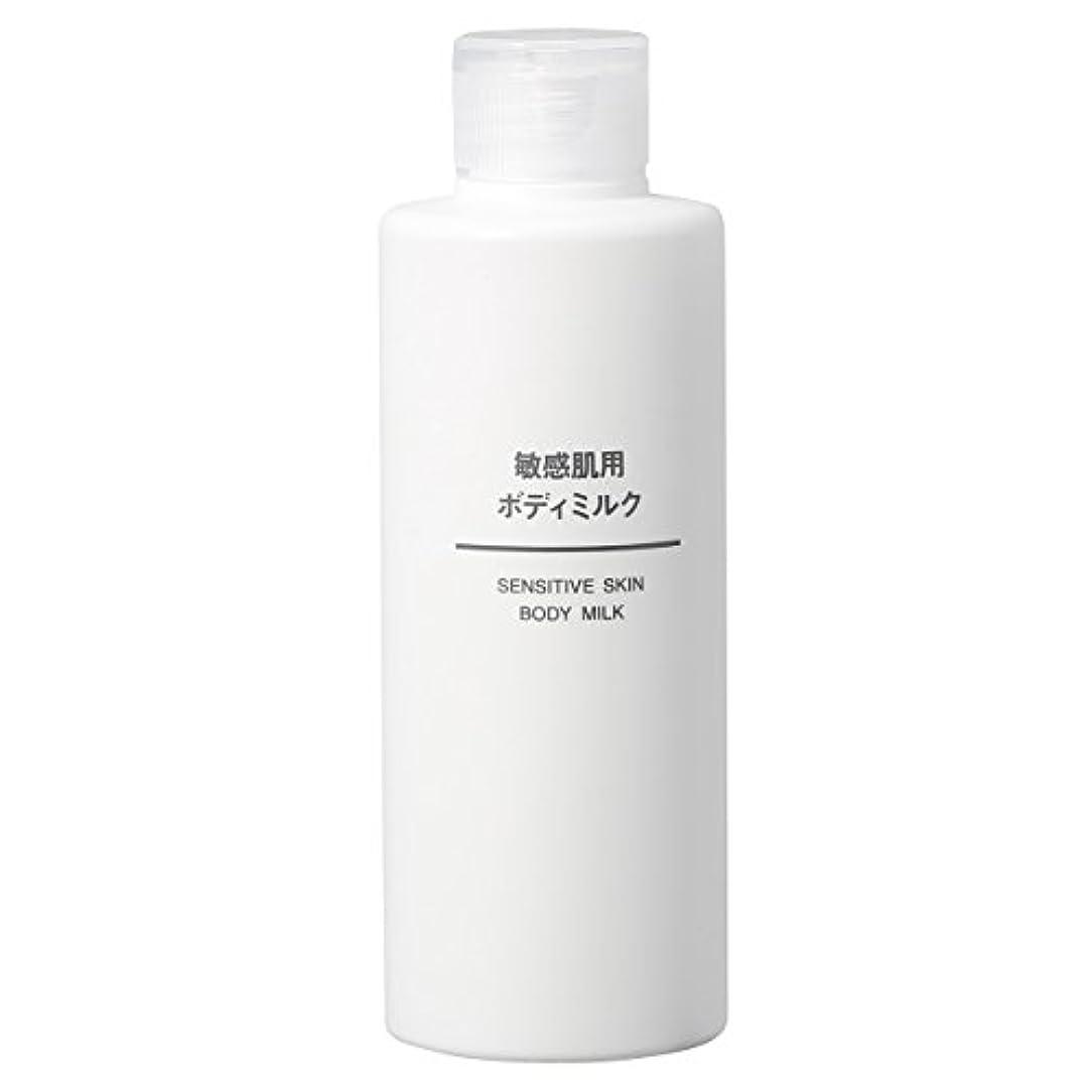 なだめるスリットがんばり続ける無印良品 敏感肌用 ボディミルク 200ml 日本製
