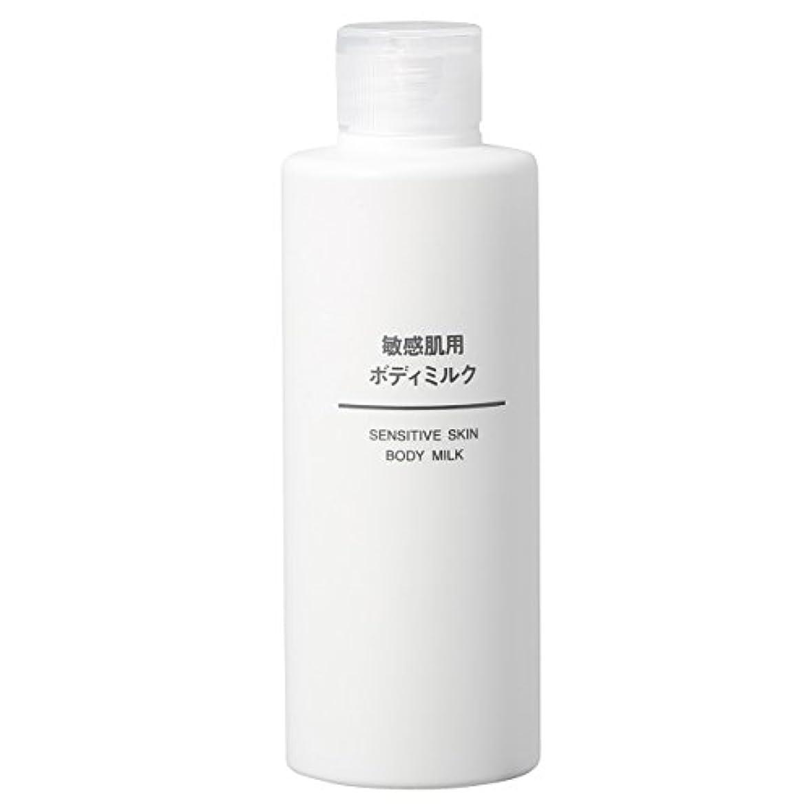 重量シアー説明する無印良品 敏感肌用 ボディミルク 200ml 日本製