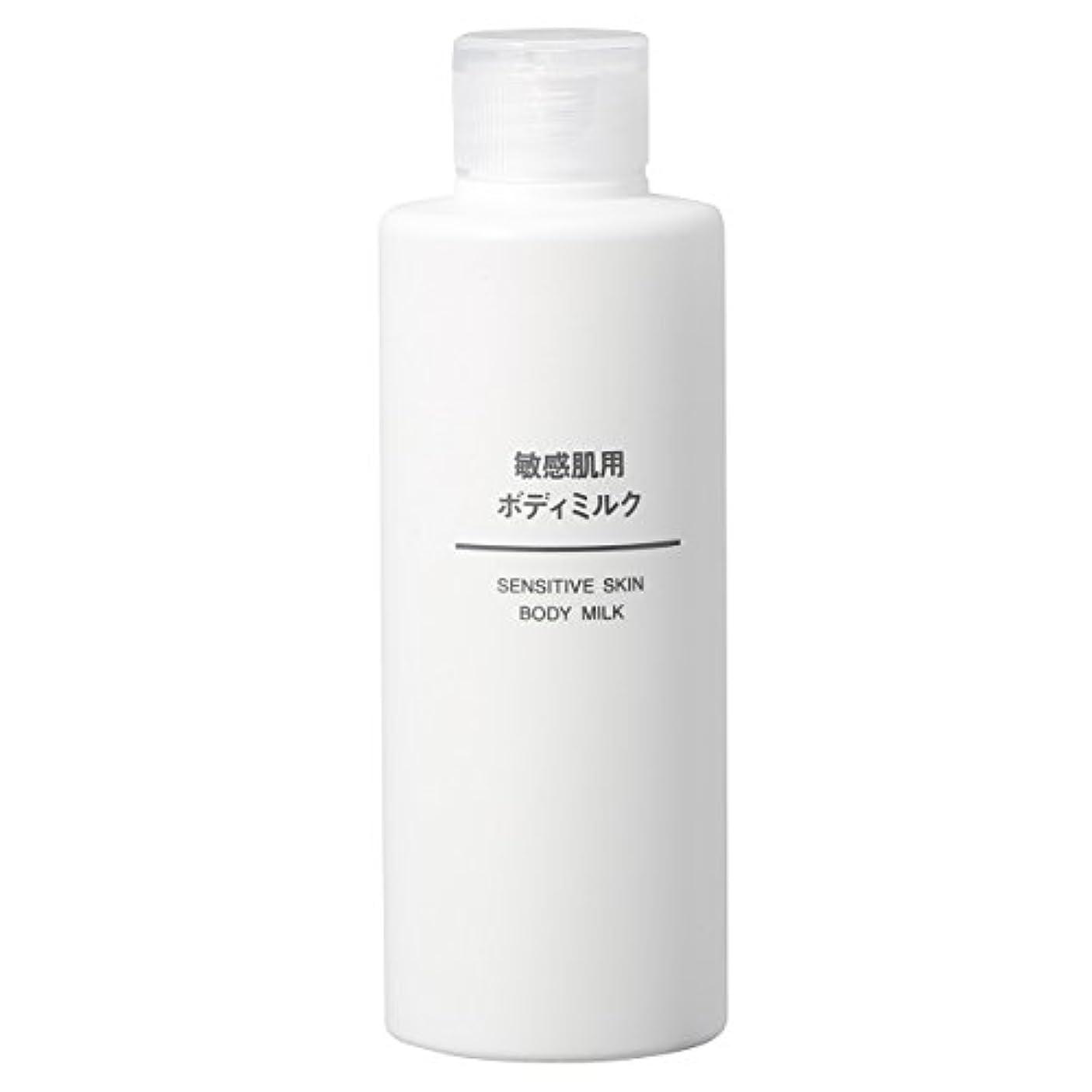 ハム広告自発的無印良品 敏感肌用 ボディミルク 200ml 日本製