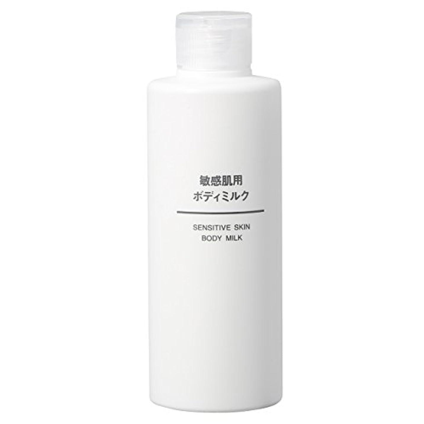 成分匹敵しますセメント無印良品 敏感肌用 ボディミルク 200ml 日本製