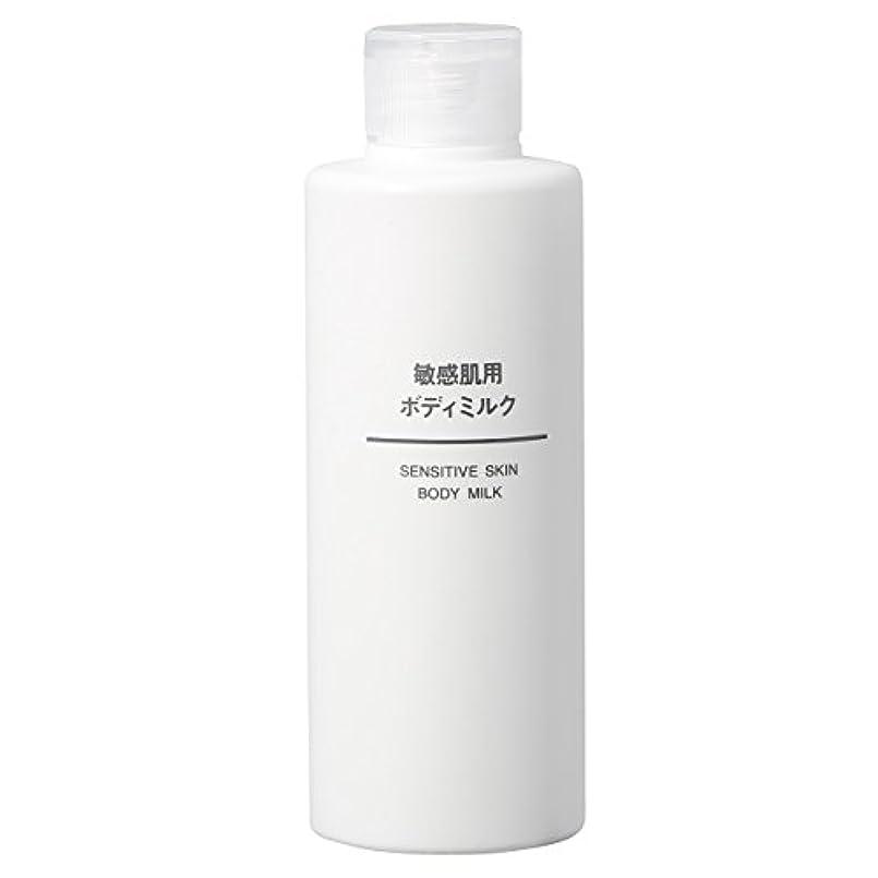 わずかに割り当てる残基無印良品 敏感肌用 ボディミルク 200ml 日本製