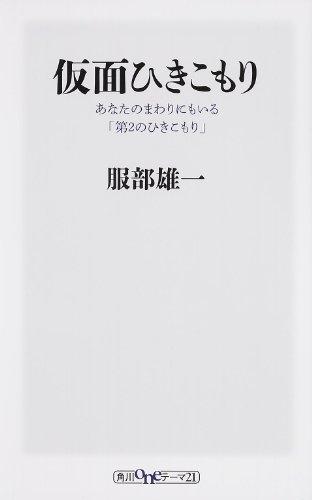 仮面ひきこもり あなたのまわりにもいる「第2のひきこもり」 (角川oneテーマ21)の詳細を見る