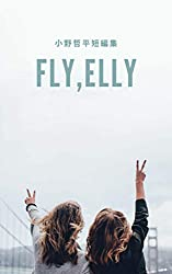 小野哲平短編集「FLY、ELLY」