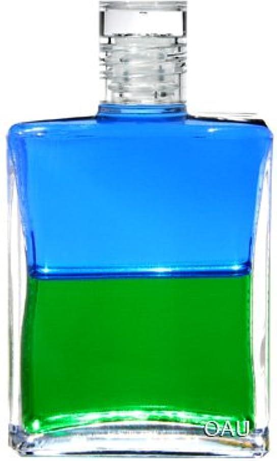 海洋のありがたい重さオーラソーマ イクイリブリアム ボトル B003 50ml アトランティアン / ハートボトル「ハートの問題 、人生の感情的な側面」(使い方リーフレット付)