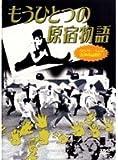 もうひとつの原宿物語 [DVD]