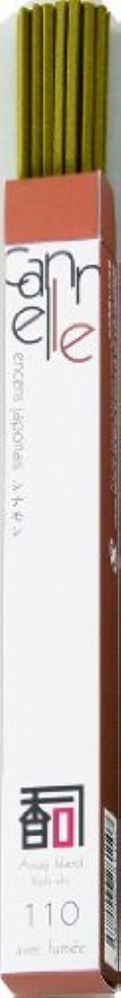 毎月テクスチャーアルバニー「あわじ島の香司」 厳選セレクション 【110】   ◆シナモン◆ (有煙)