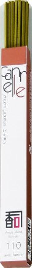 電話火星熟す「あわじ島の香司」 厳選セレクション 【110】   ◆シナモン◆ (有煙)