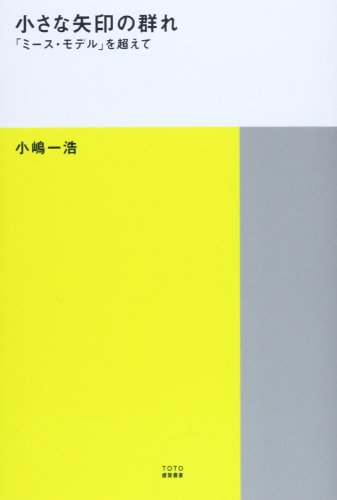 小さな矢印の群れ (TOTO建築叢書)の詳細を見る