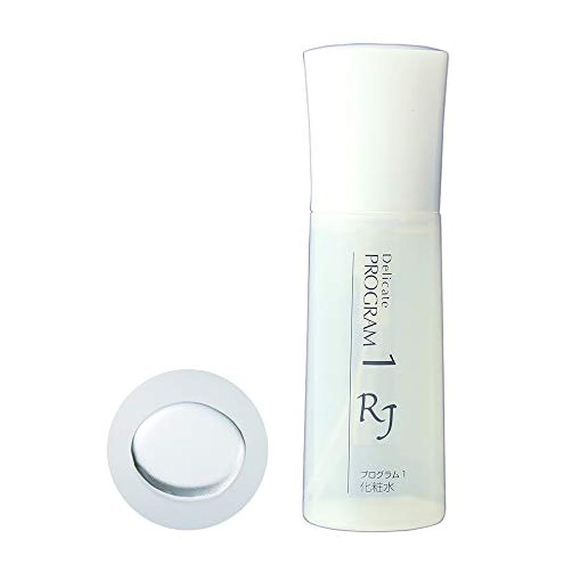 一晩可愛い口径プログラム1 化粧水 敏感肌用化粧水 100mL