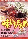 新・味いちもんめ (13) (ビッグコミックス)