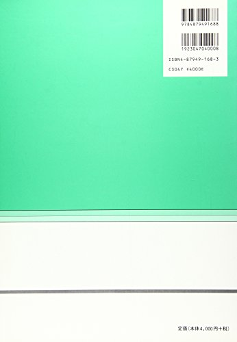 大阪府におけるがん患者の生存率1975‐89年