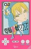 電脳遊戯クラブ 2 (少年サンデーコミックス)