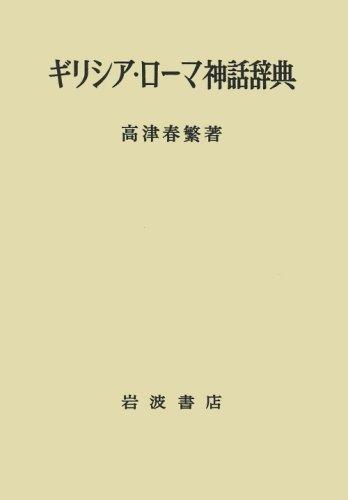 ギリシア・ローマ神話辞典の詳細を見る