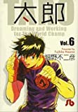 太郎 vol.6—Dreaming and working for (小学館文庫 ほB 46)