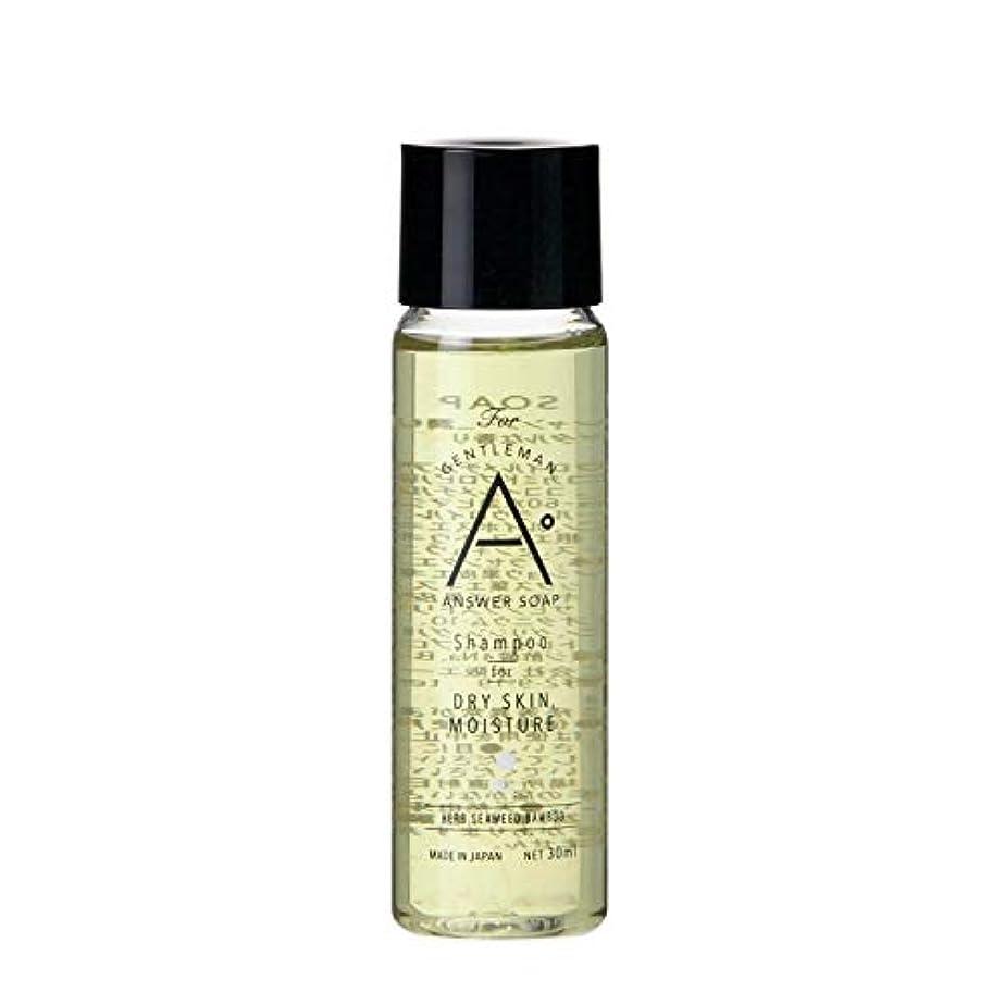 恥ずかしさ組クリケットANSWER SOAP シャンプー トラベルサイズ 30mL【 お試し 頭皮ケア スカルプ 男性用 メンズ 】 (潤い)
