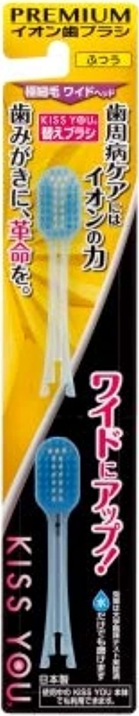 小康上院ホット【まとめ買い】キスユーワイドヘッド歯ブラシ替えふつう2本 ×3個