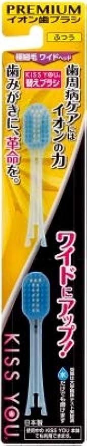 ピル単調な犠牲【まとめ買い】キスユーワイドヘッド歯ブラシ替えふつう2本 ×3個