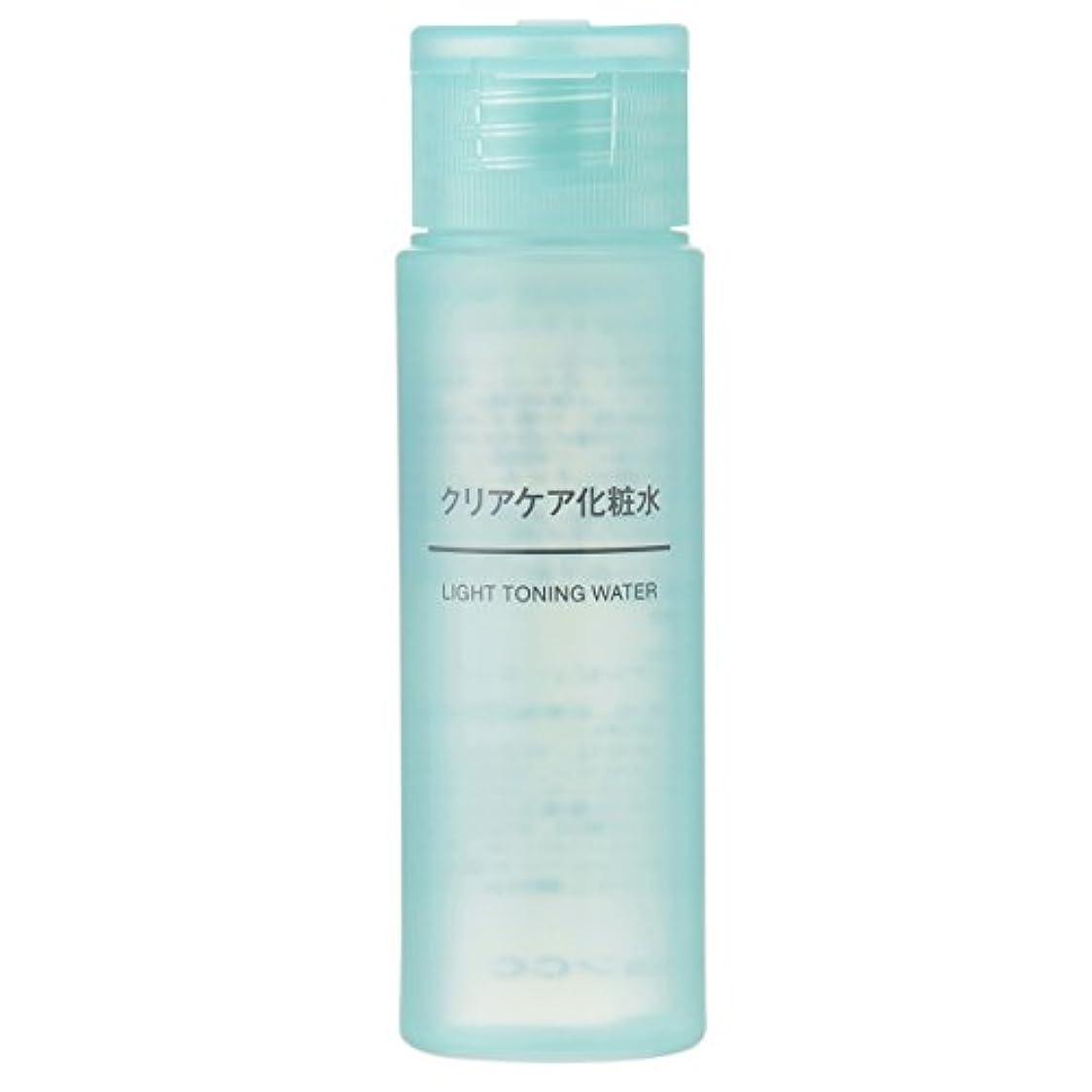 誓い気晴らし管理する無印良品 クリアケア化粧水(携帯用) 50ml