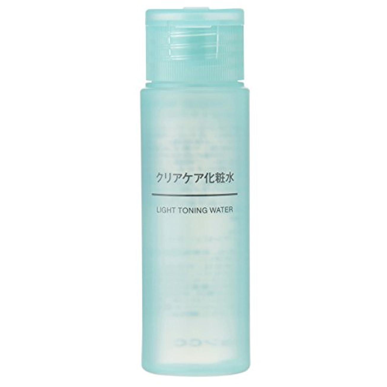 絵マキシム危険な無印良品 クリアケア化粧水(携帯用) 50ml