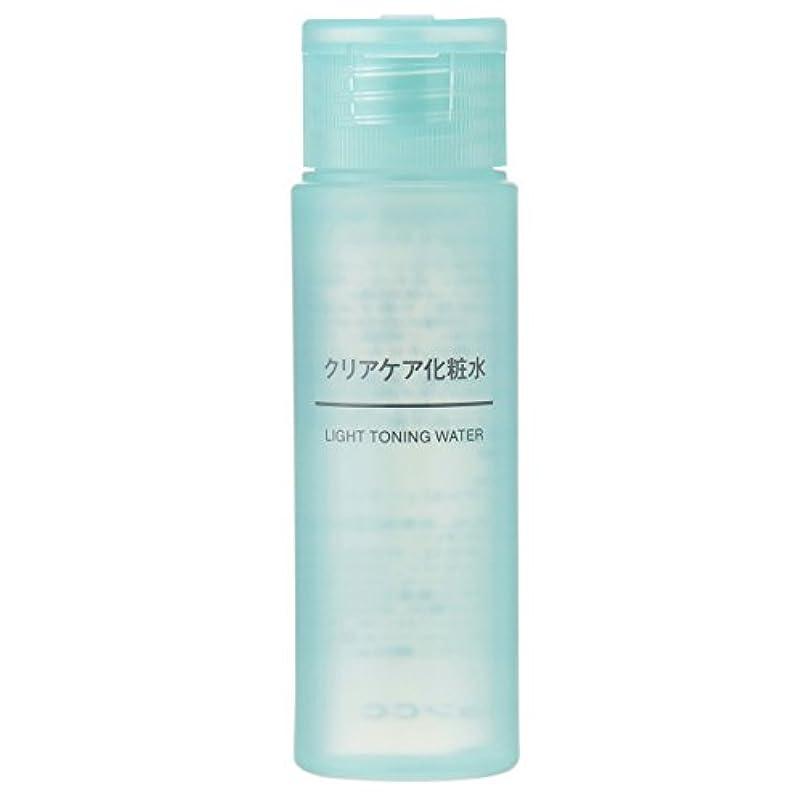重力別に熱帯の無印良品 クリアケア化粧水(携帯用) 50ml