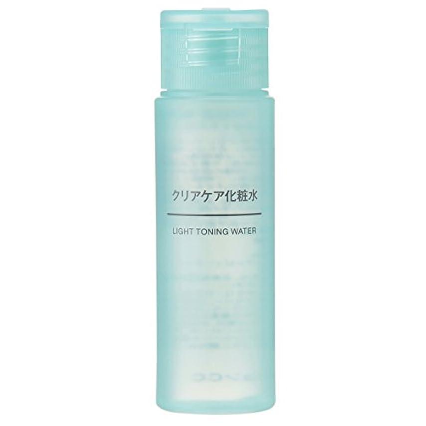 無印良品 クリアケア化粧水(携帯用) 50ml