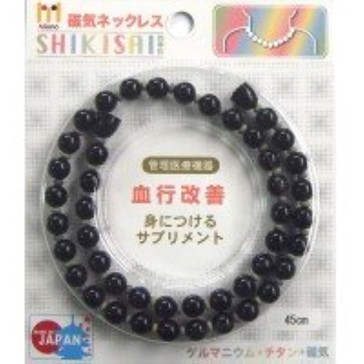 消すサーバスーツ四季彩 磁気ネックレス(磁気2個) 黒 Sサイズ MJN-015BK45 0867318