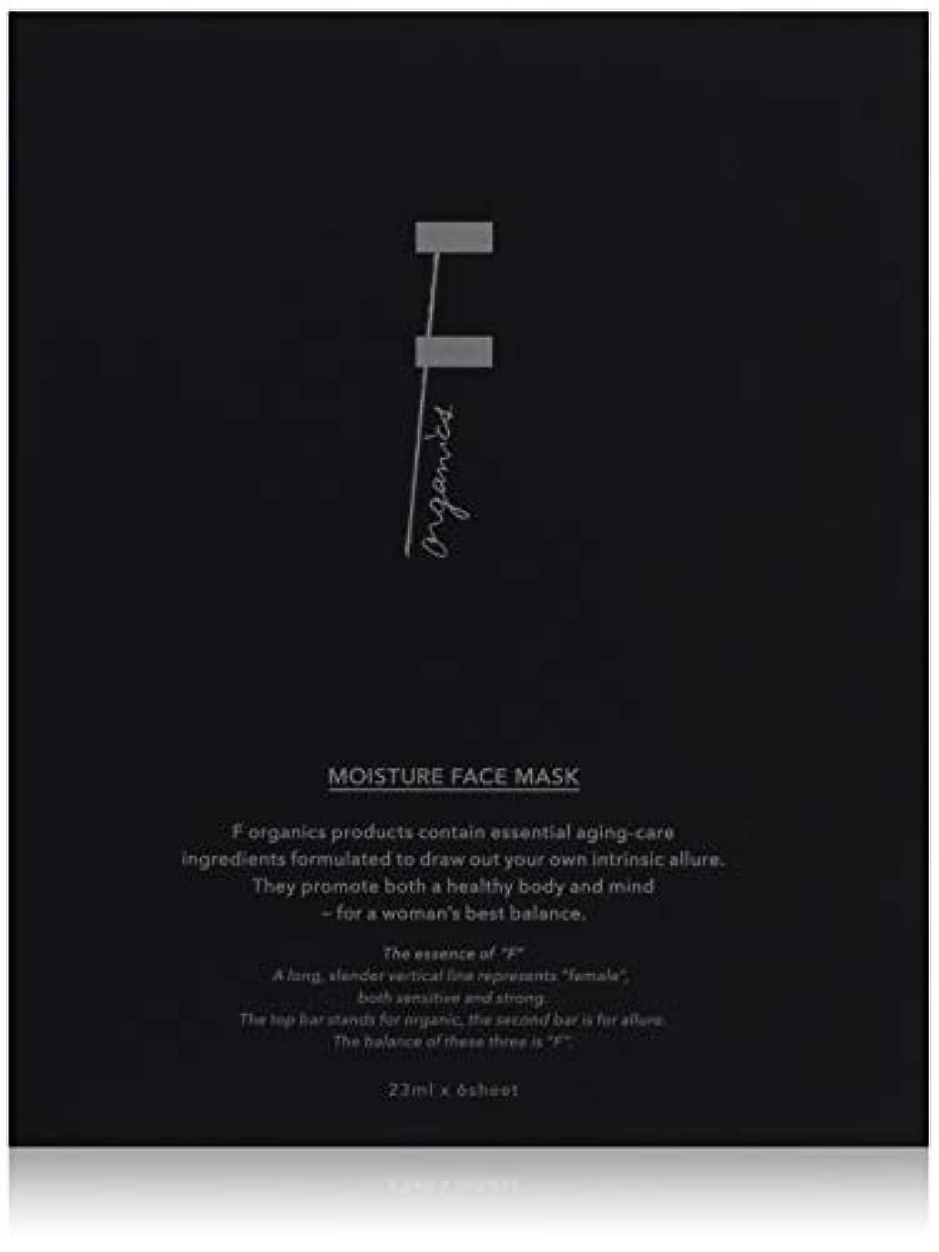 ハシー晩ごはん青写真F organics(エッフェオーガニック) モイスチャーフェイスマスク(23ml×6枚入)
