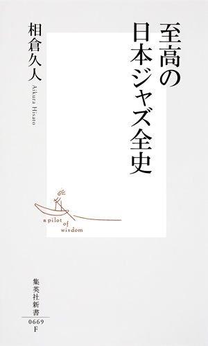 至高の日本ジャズ全史 (集英社新書) [新書] / 相倉 久人 (著); 集英社 (刊)
