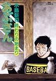 あぶさん 95 (ビッグコミックス)