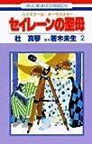 セイレーンの聖母 第2巻―ハイスクール・オーラバスター (花とゆめCOMICS)