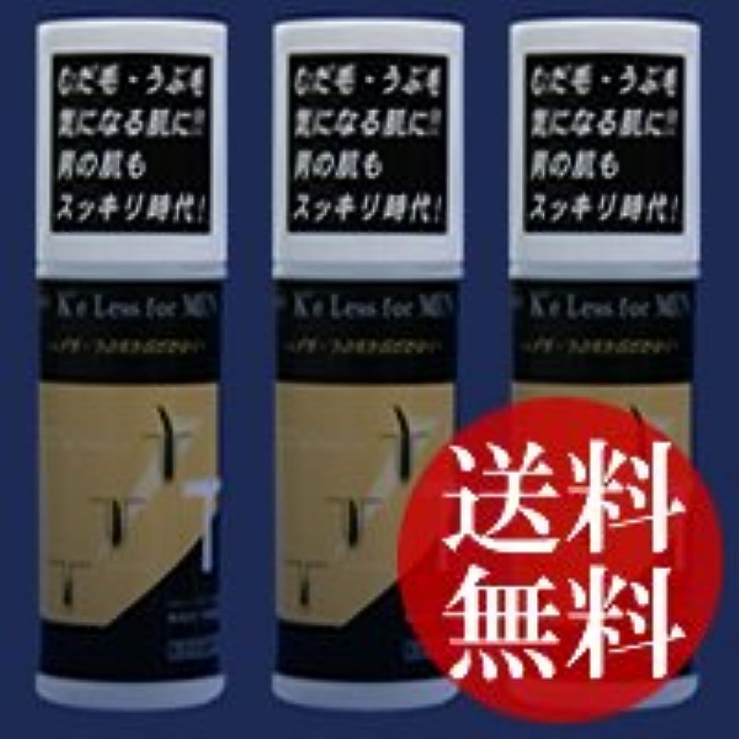 十代同化ラフ睡眠補完医療製薬 ケーイーレスローション フォーメン 150mL×3本セット [医薬部外品]