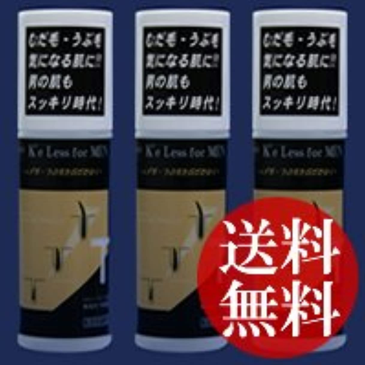 補完医療製薬 ケーイーレスローション フォーメン 150mL×3本セット [医薬部外品]