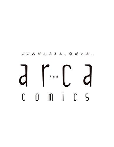 君は僕のお姫さま (arca comics)