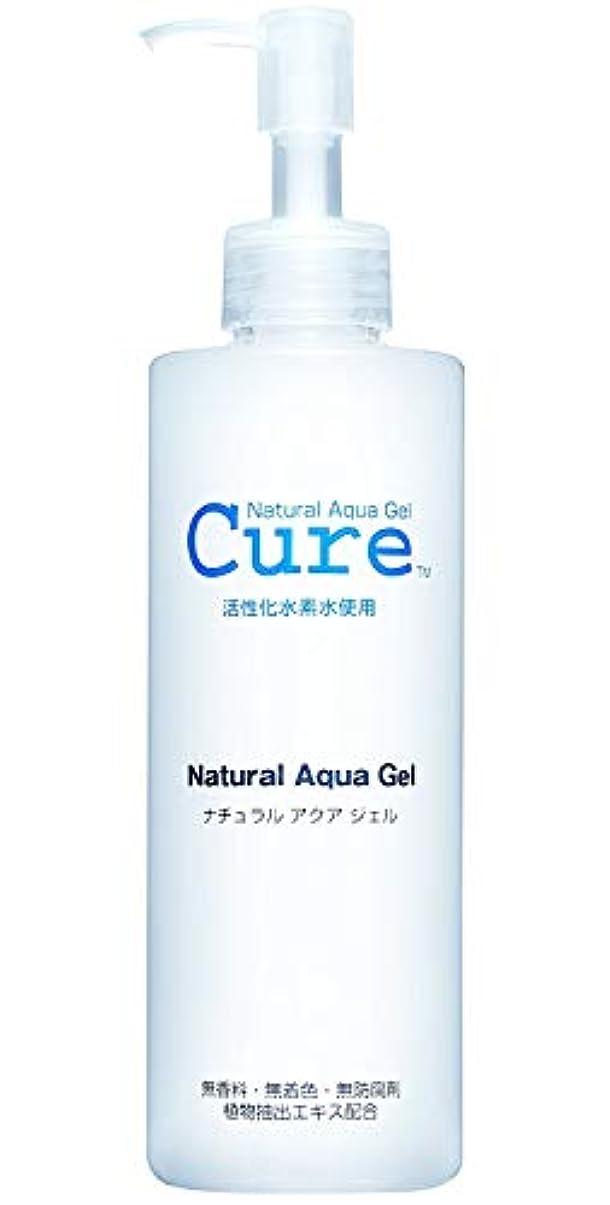 見捨てるカートリッジ反響するCure(キュア) ナチュラルアクアジェル Cure 単品 250g