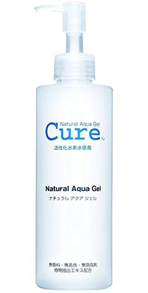 同盟男やもめグレーCure(キュア) ナチュラルアクアジェル Cure 単品 250g