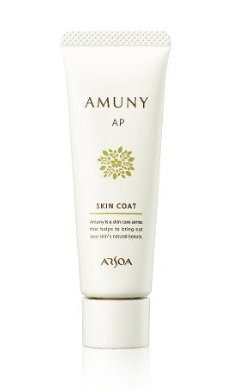 資本主義炭水化物微視的ARSOA(アルソア) アムニー AP スキンコート 20g