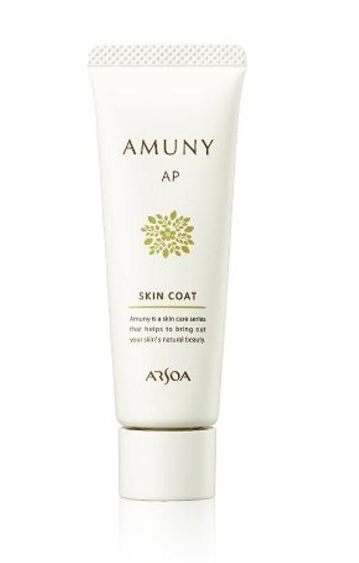 品選択する蓮ARSOA(アルソア) アムニー AP スキンコート 20g