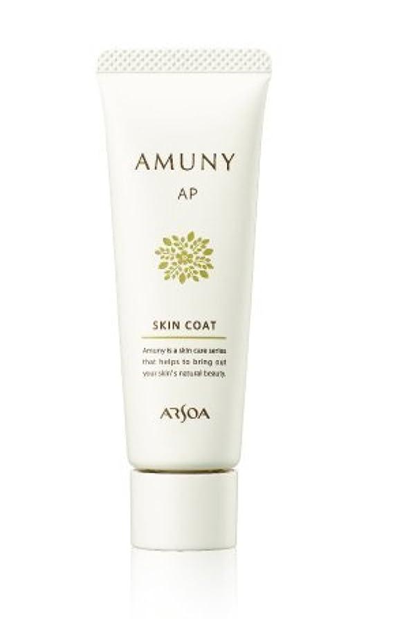 助けになる品種名詞ARSOA(アルソア) アムニー AP スキンコート 20g