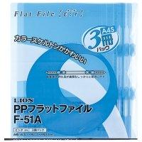 ライオン事務器 PPフラットファイル(エール) A4タテ 150枚収容 背幅18mm ブルー 1パック(3冊)